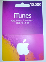 ★Apple iTunes Card 10,000円券50枚セット(郵便ゆうバック発送、送料無料)★